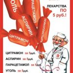 Лекарство по 5 рублей акция