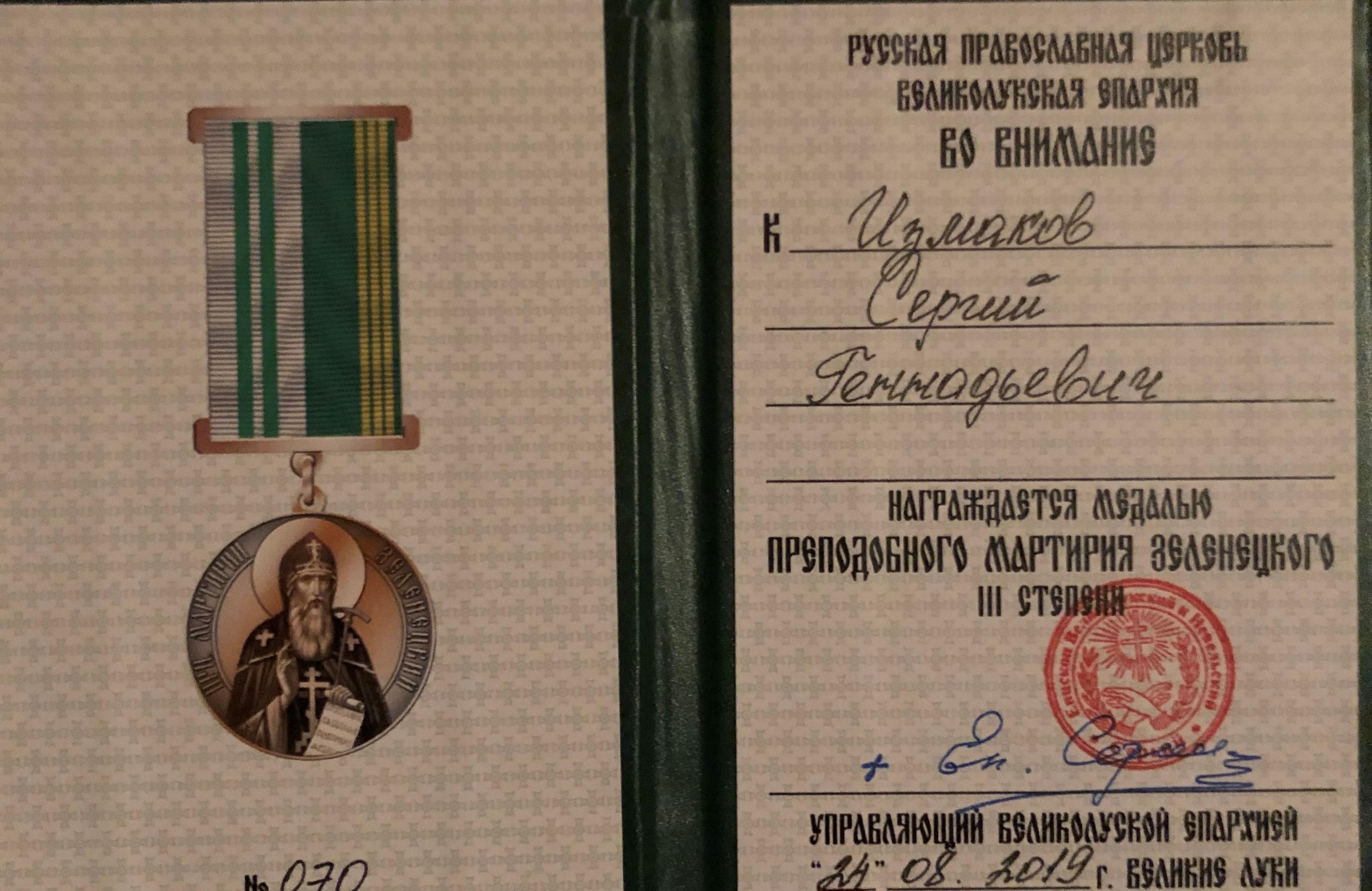 Мартирия Зеленецкого III
