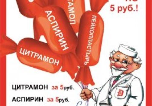 Лекарство по 5 рублей