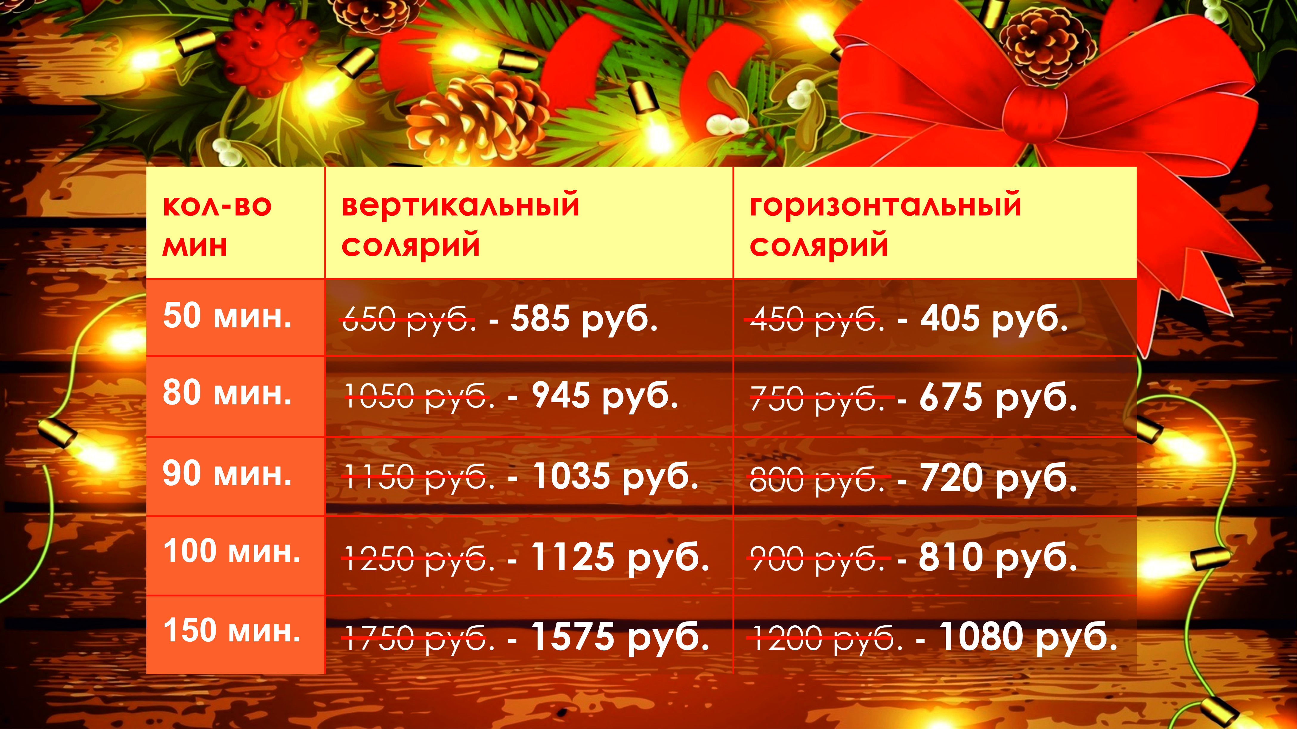 Новогодняя скидка — 10% на абонементы в солярии!