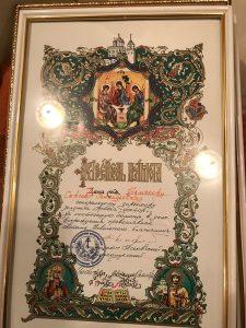 Архиерейская грамота за постоянную помощь церкви 2006 года