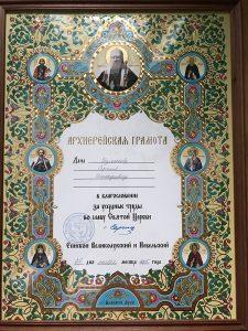 Архиерейская грамота Измакову Сергею Геннадьевичу