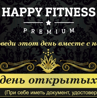 Приглашаем на день открытых дверей в Happy Fitness Premium!